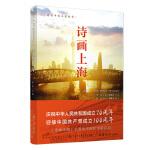 诗画上海(诗画中国大型丛书)