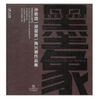 墨象:孙恩道、梁蓝波、陶兴琳作品集