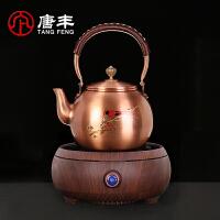 唐丰提梁铜壶煮茶套装家用简约电陶炉梅鹊大容量烧水壶泡茶炉复古