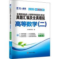 天一新奥 天一成考 高等数学(二) 2020 中国言实出版社