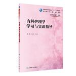 内科护理学学习与实训指导(高职护理配教)