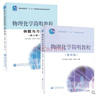 物理化学简明教程 第四版 物理化学简明教程 例题与习题 第二版高等教育出版社2本