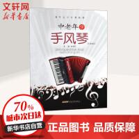 中老年学手风琴(简谱曲集) 安徽文艺出版社