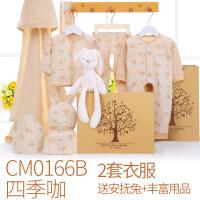 20181113165305686新生儿礼盒套装彩棉婴儿衣服满月母婴用品初生宝宝春秋季满月礼物 新生儿(适合0~12个月