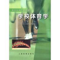 学校体育学 人民体育出版社