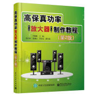 高保真功率放大器制作教程(第2版)音响电子管功率放大器制作教程书籍 晶体管数字电路放大器工作原理结构设计制作入门教材