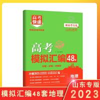 高考快递48套地理模拟卷试题汇编新高考版 2021版