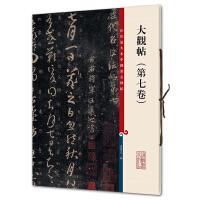 大观帖(第七卷)(彩色放大本中国著名碑帖・第三集)