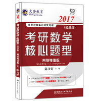 2017-考研数学核心题型.经济类