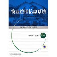 物业管理信息系统 邹劲松 9787111075608 机械工业出版社