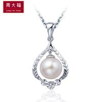 周大福 浪漫925银珍珠吊坠定价AQ32606>>定价