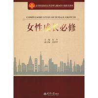 女性成长必修 天津大学出版社