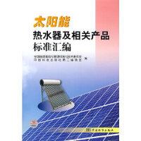 【二手书9成新】 太阳能热水器及相关产品标准汇编 全国能源基础与管理标准化技术委员会,中国 中国标9787506650