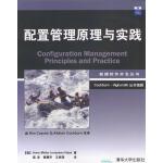 配置管理原理与实践