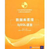 数据库原理与SQL语言(21世纪高职高专规划教材――计算机专业基础系列)