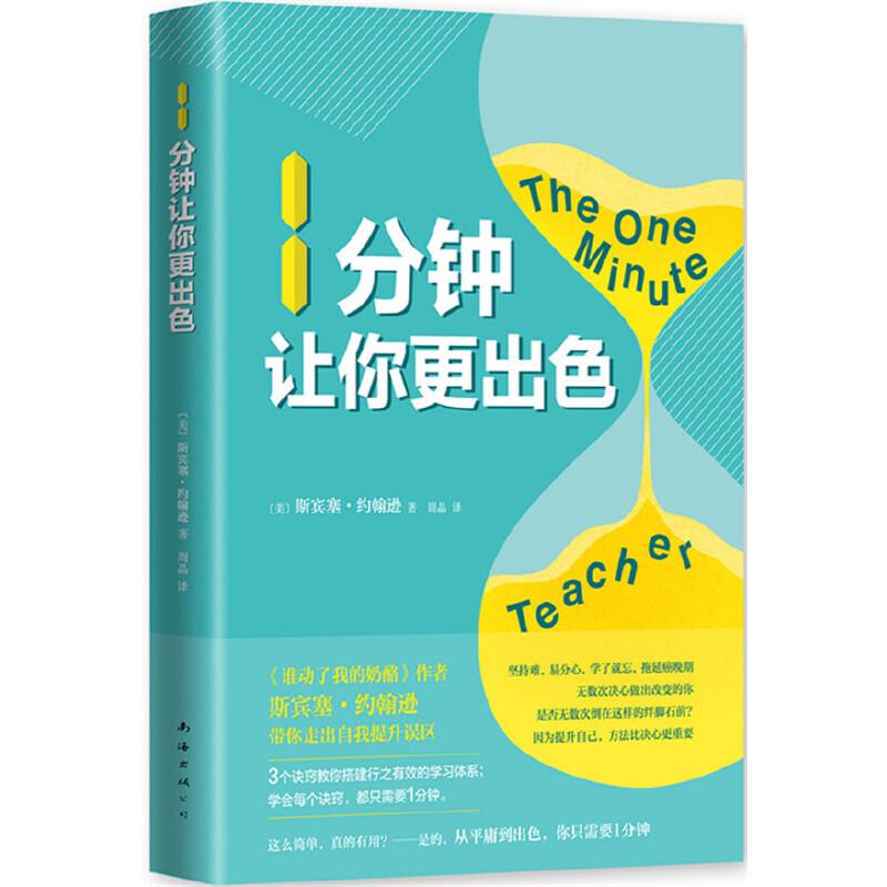 1分钟让你更出色 畅销书《谁动了我的奶酪》作者斯宾塞·约翰逊,教你3个诀窍改变自己,学会每个诀窍,都只需要1分钟!