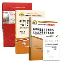 自考教材12656毛 泽东思想和中国特色社会主义理论体系概论 自考教材 考纲解读 自考通全真模拟试卷含2019年4月真