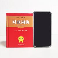 对联词典 全新版 四川辞书出版社