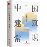中国建筑常识(才女建筑师林徽因的心血之作 。建筑师梁思成《中国建筑史》的灵感来源, 集专业理论、建筑美学、散文笔法三位一体的中国建筑入门书。 精装精校典藏版)