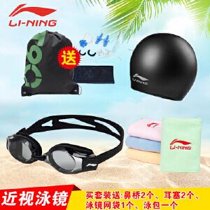 LI-NING/李宁游泳 泳镜泳帽俩件套装 平光/近视高清防雾游泳眼镜 防水护耳纯硅胶游泳帽