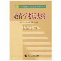 教育学考试大纲 教师资格考试用书(适用于中学教师资格申请者)(教师资格证考试用书)