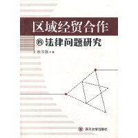 区域经贸合作的法律问题研究