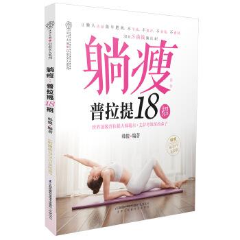 躺瘦:普拉提18招(pdf+txt+epub+azw3+mobi电子书在线阅读下载)