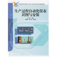 生产过程自动化仪表识图与安装