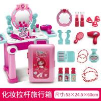 儿童过家家化妆梳妆工具台厨房医生手提行李拉杆旅行箱玩具男女孩