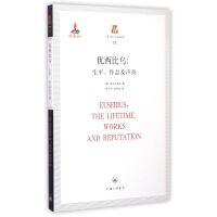 优西比乌--生平作品及声誉/上海三联人文经典书库