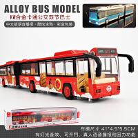 【合金公交车双层】公交车玩具模型仿真防真合金玩具车儿童双层巴士大巴车公共汽车车模