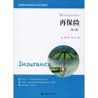 再保险(第3版) 上海财经大学出版社