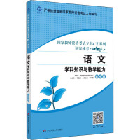 语文学科知识与教学能力 高中版 华东师范大学出版社