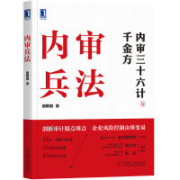 内审兵法 机械工业出版社