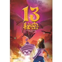 13秘密(美国《时代周刊》《出版商周刊》英国《每日邮报》全球重推!英国水石书店童书奖作品!全球37个国家引进版权,销量