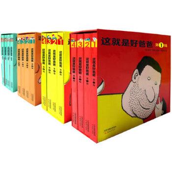"""这就是好爸爸""""系列(4盒,16册。)"""