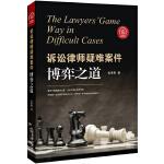 诉讼律师疑难案件博弈之道