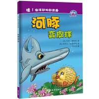 哇!海洋动物好有趣--- 河豚变皮球