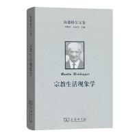 海德格尔文集:宗教生活现象学
