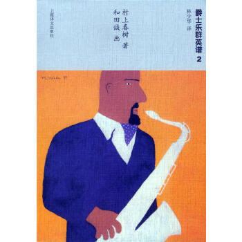爵士乐群英谱-2(pdf+txt+epub+azw3+mobi电子书在线阅读下载)