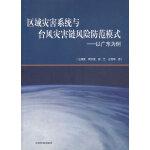 区域灾害系统与台风灾害链风险防范模式――以广东省为例