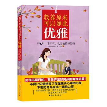 教养原来可以如此优雅 不打 不骂 读懂儿子的心、把握男孩的特性,从而教出好儿子