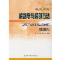 解剖学与解剖方法(基础医学长学制)
