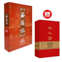 西游记(1-20)(收藏本)赠2020年连环画日历《千人历》 精选套装