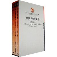 中国经济通史:先秦经济卷(上中下)(全三册)