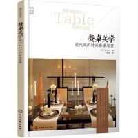 餐桌美学:现代风的时尚餐桌布置