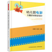万千教育 幼儿园电影主题活动创意设计 9787518417995