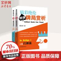 精彩绝伦桥牌牌局赏析(全2卷) 上海辞书出版社