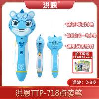 (新品上市)洪恩儿童玩具点读笔单笔 早教益智点读学习TTP718 16G婴幼儿童早教益智点读笔