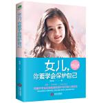 """女儿,你要学会保护自己:好父母送给女儿的""""安全手册"""""""